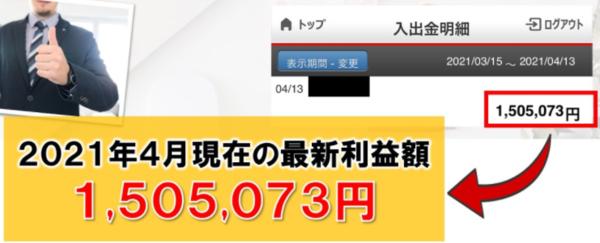 簡単3STEPブランド転売・利益150万円、2021年4月.PNG