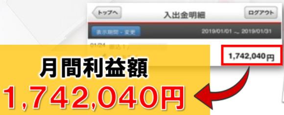 簡単3STEPブランド転売・月間利益174万円.PNG